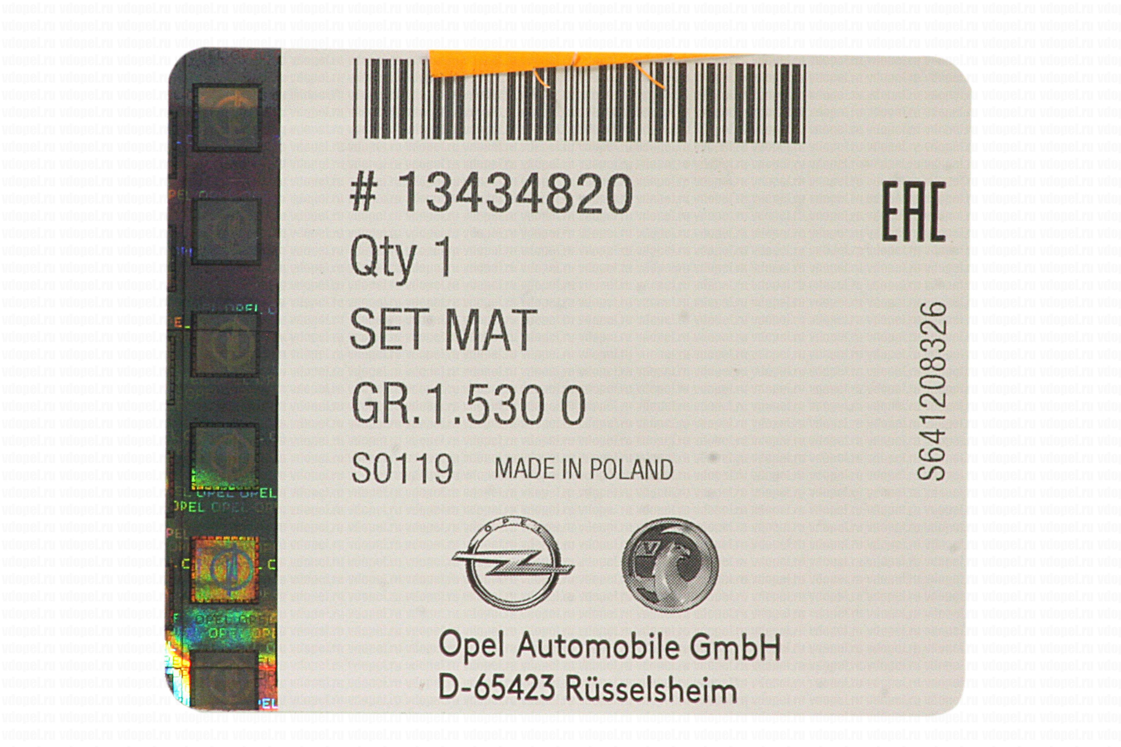 GM 13434820  - Коврик автомобильный Инсигния (к-т 4шт.). чёрные