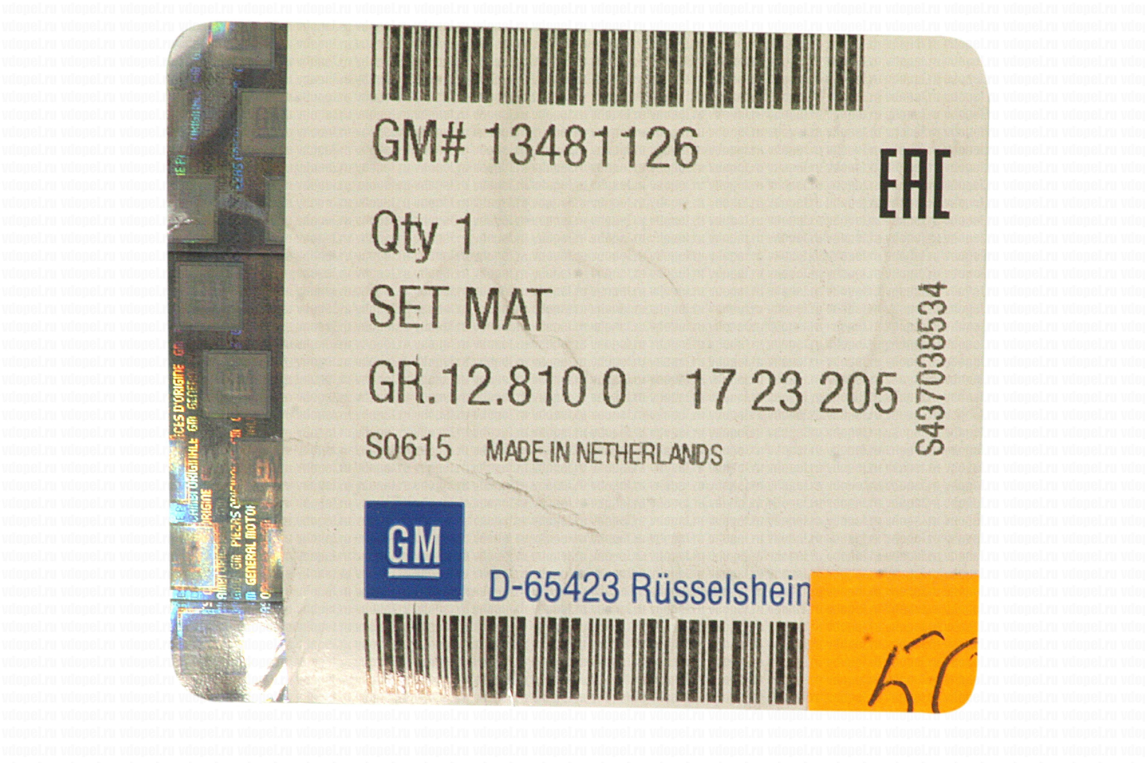 GM 13481126  - Коврик автомобильный Мокка (к-т 4шт.) GM (велюр)