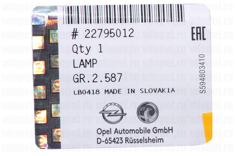 GM 22795012  - Фонарь задний Инсигния седан, х/б (доп.)