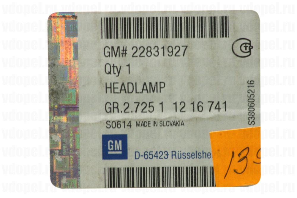 GM 22831927  - Фара Инсигния прав. GM