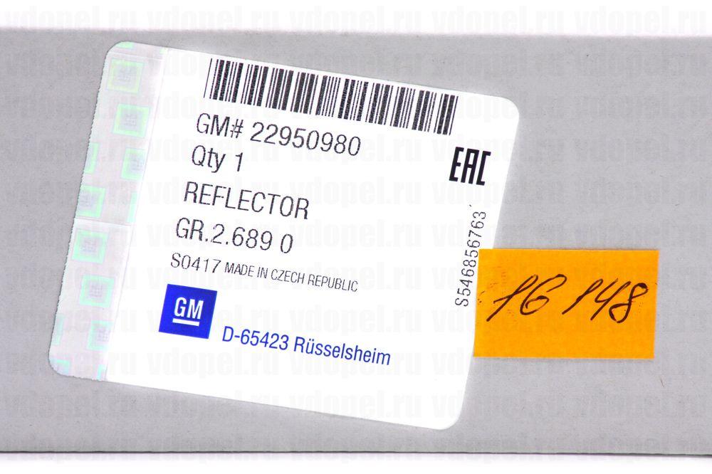 GM 22950980  - Отражатель зад. бампера Инсигния универсал прав.