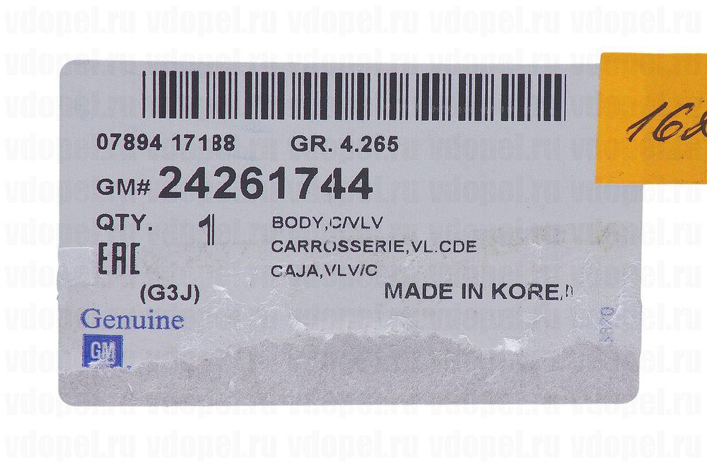 GM 24261744  - Гидроблок АКПП Антара, Астра J.