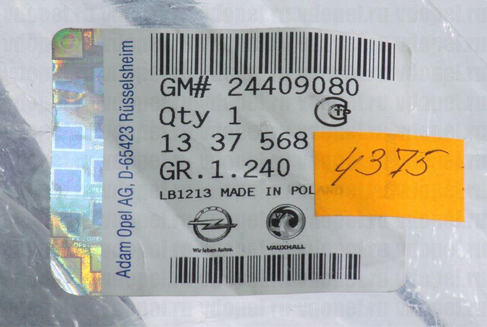 GM 24409080  - Патрубок радиатора верхний Омега В 25TD