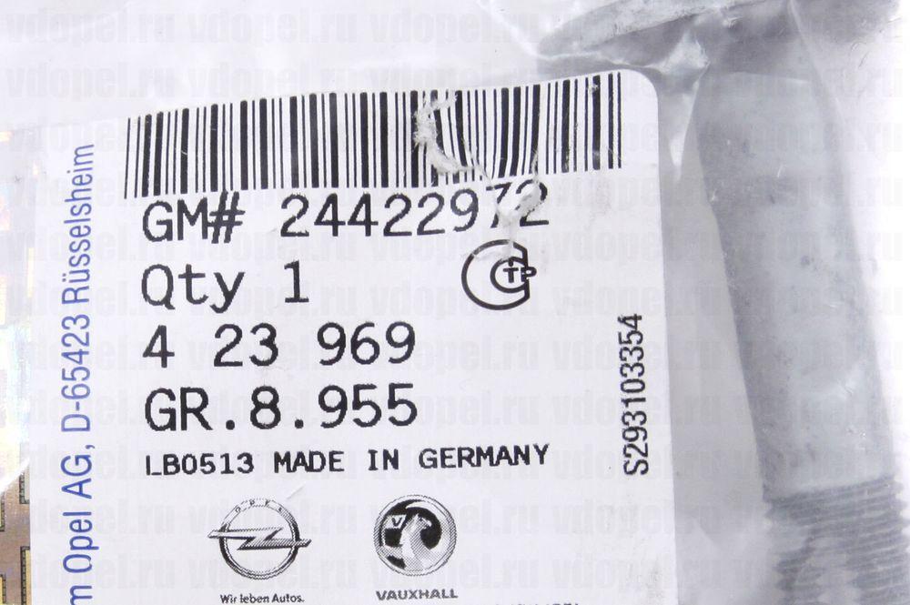 GM 24422972  - Болт М12x1,5x85 задней подвески Вектра C. Регулировочный