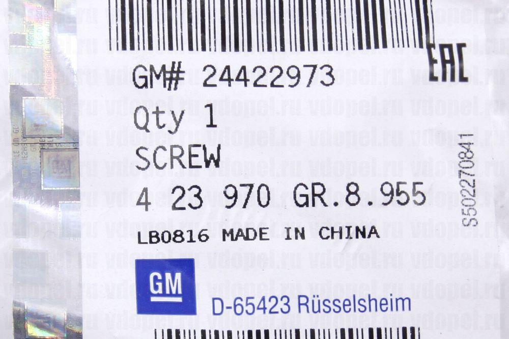 GM 24422973  - Болт М12x1,5x100 задней подвески Вектра C. Регулировочный