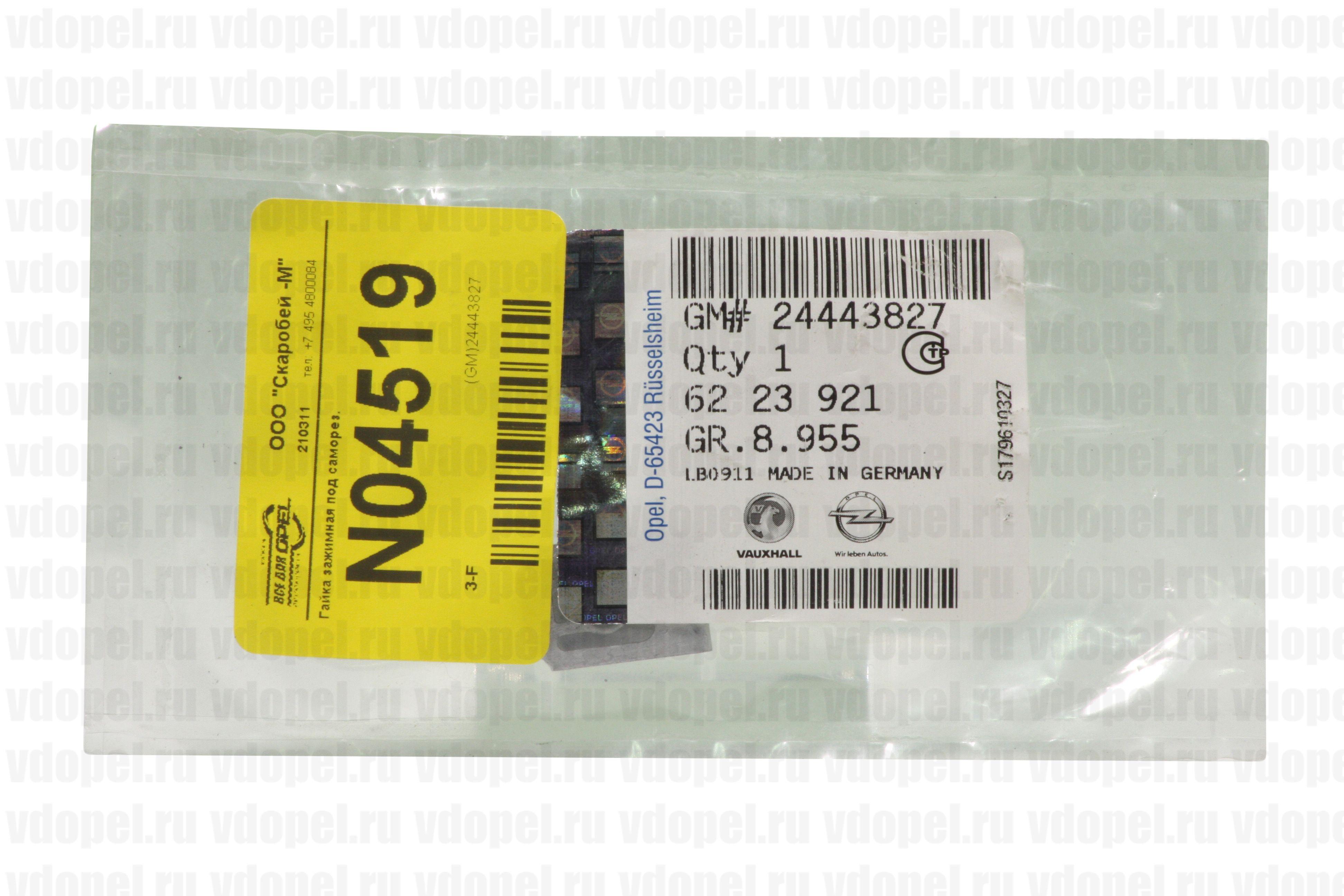 GM 24443827  - Гайка зажимная под саморез.