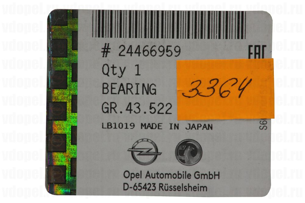 GM 24466959  - Подшипник КПП. F17