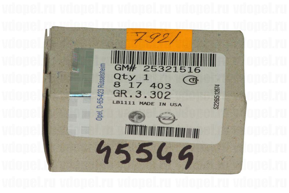 GM 25321516  - Форсунка инжектора X1,4-1,6XE Астра FG, Вектра В.