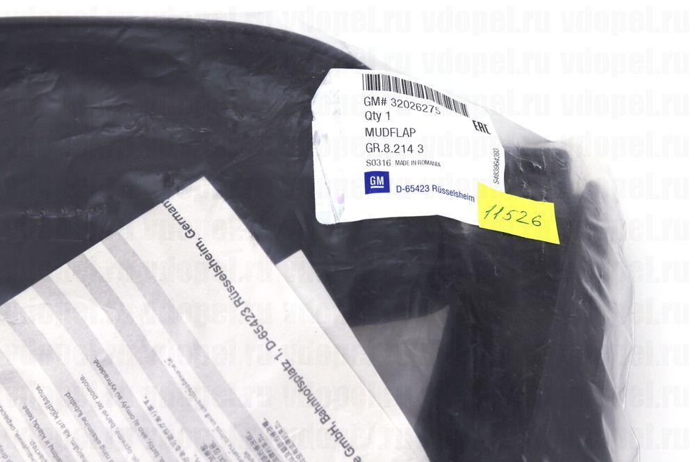 GM 32026275  - Брызговики задние Астра J 5дв. х. б. (комплект)