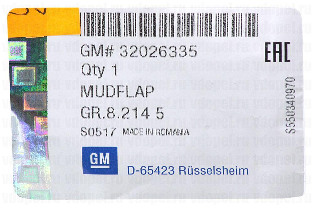 GM 32026335  - Брызговики передние Мерива В (комплект)