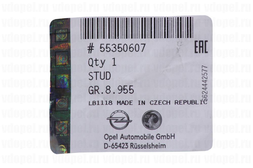 GM 55350607  - Шпилька приёмной трубы. M8