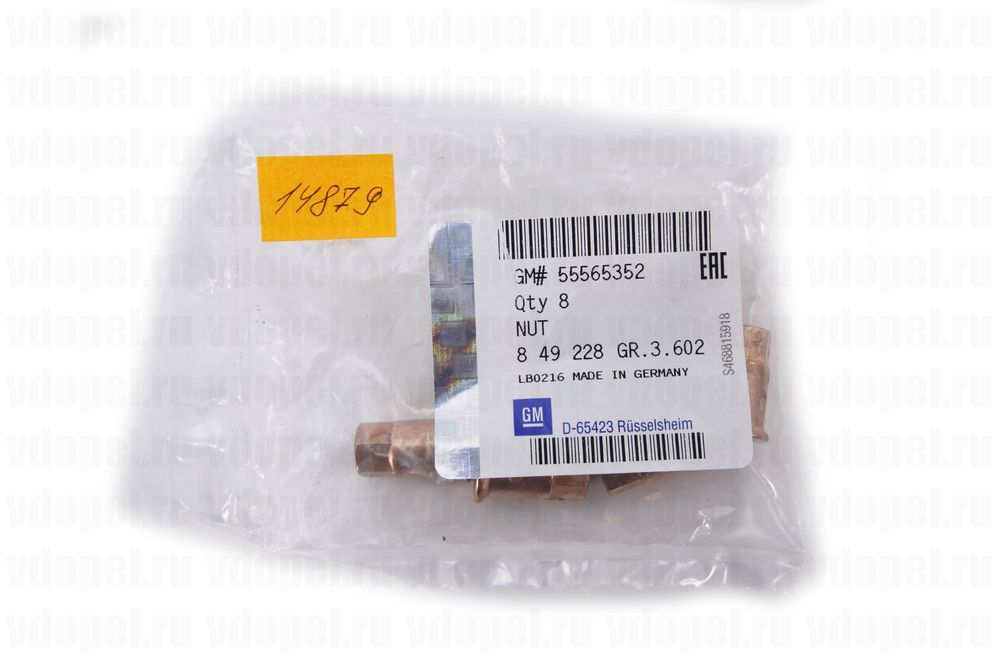 GM 55565352  - Гайка коллектора М8 14NEL, NET.