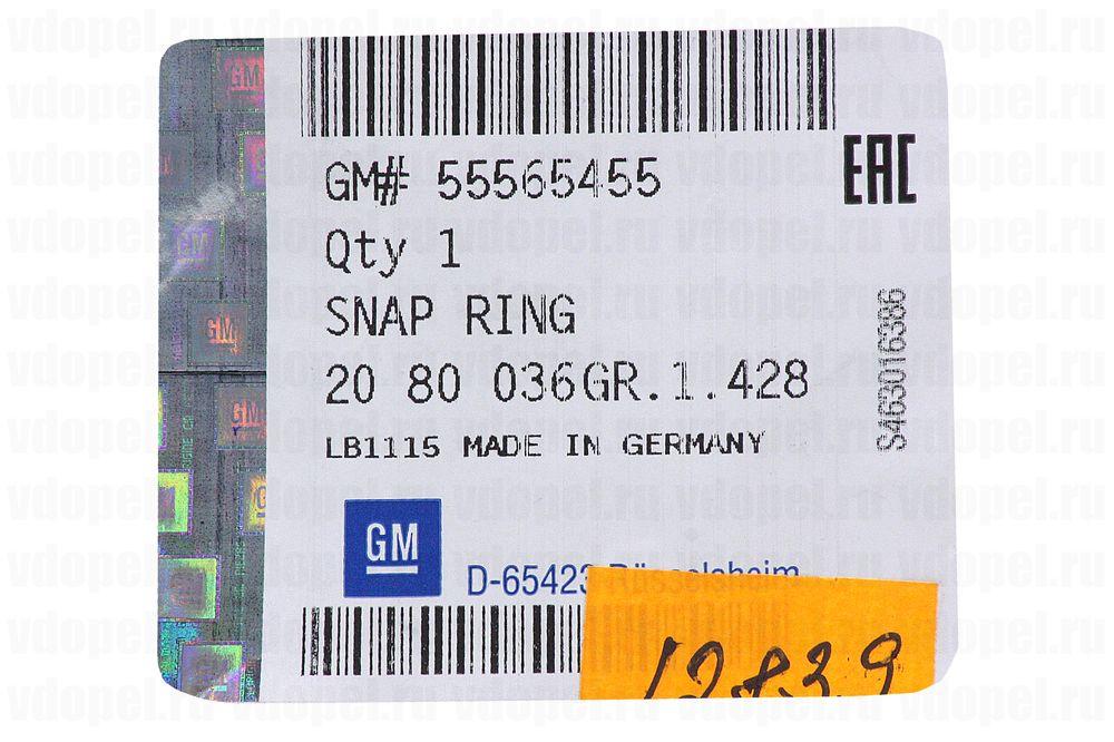 GM 55565455  - Зажим датчика.