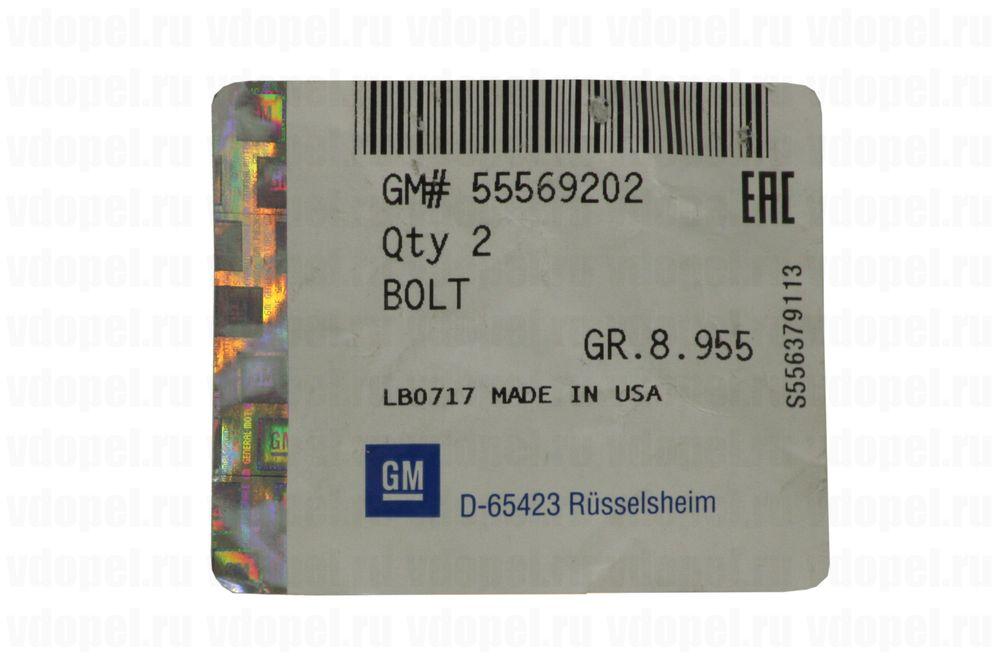 GM 55569202  - Болт М8 крышки шатуна 16XHT, SHT, SHL