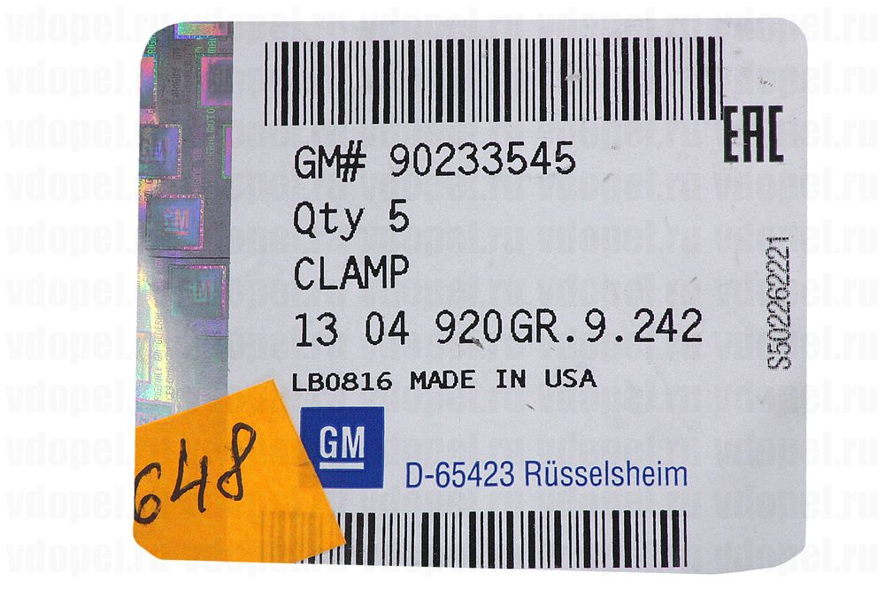 GM 90233545  - Зажим бачка.