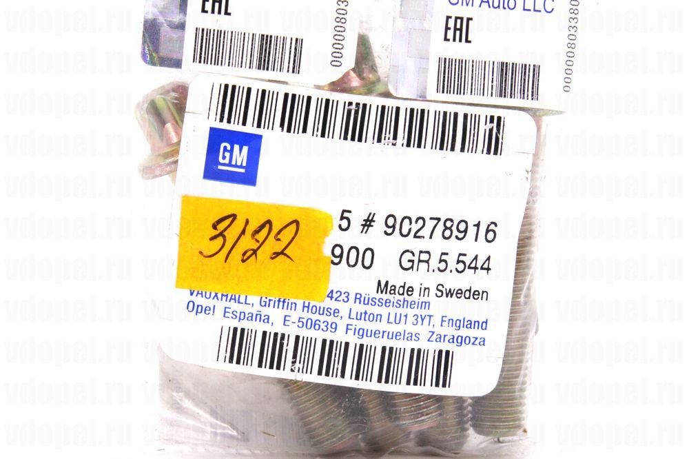 GM 90278916  - Болт М10х56 муфты кардана TORX.
