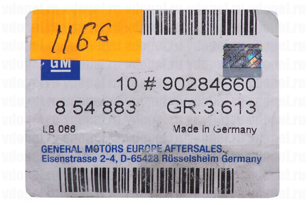 GM 90284660  - Зажим держателя глушителя. Омега, Сенат, Корса, Кадет. 1,5 1,7TD