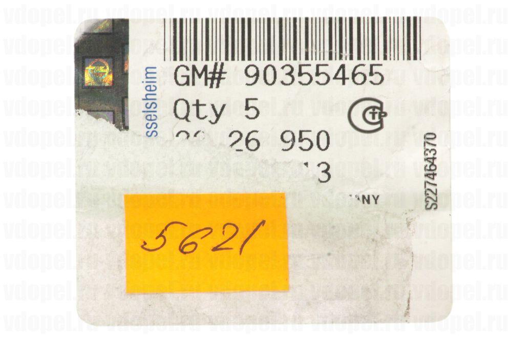 GM 90355465  - Клипса крепления отделки. Тёмная