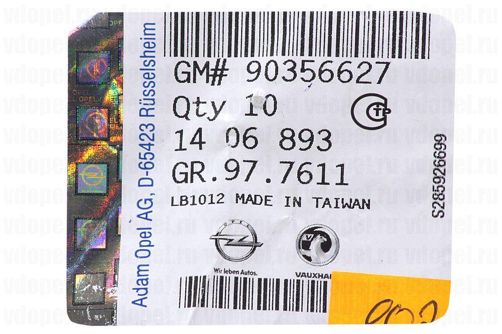 GM 90356627  - Винт 4,8х19 для 2072306