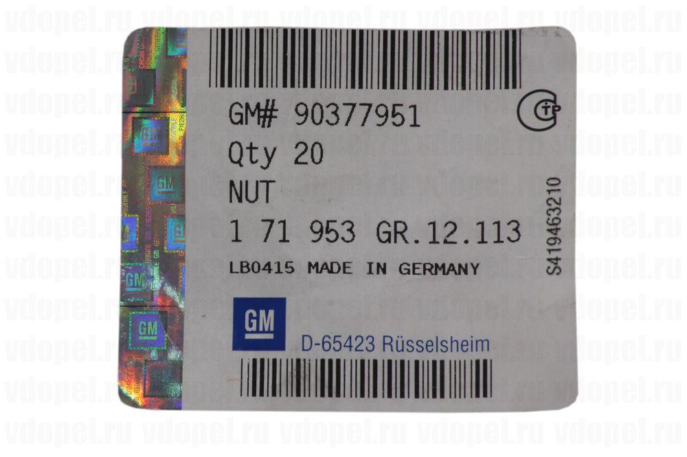 GM 90377951  - Гайка пластмассовая. M8