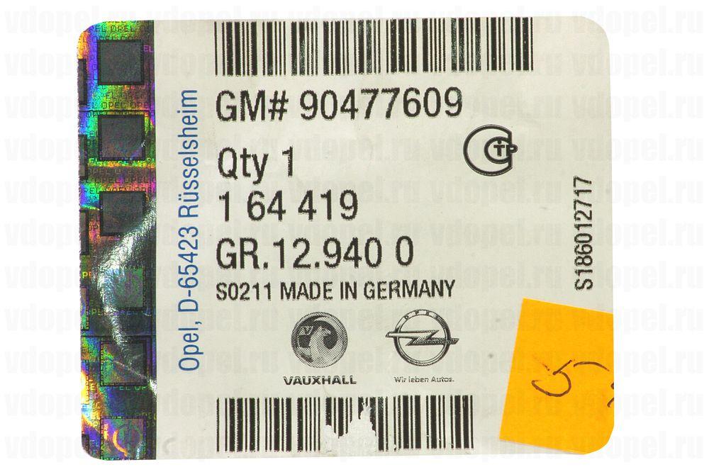 GM 90477609  - Крышка накладки порога. Омега В (заглушка зад.) лев.
