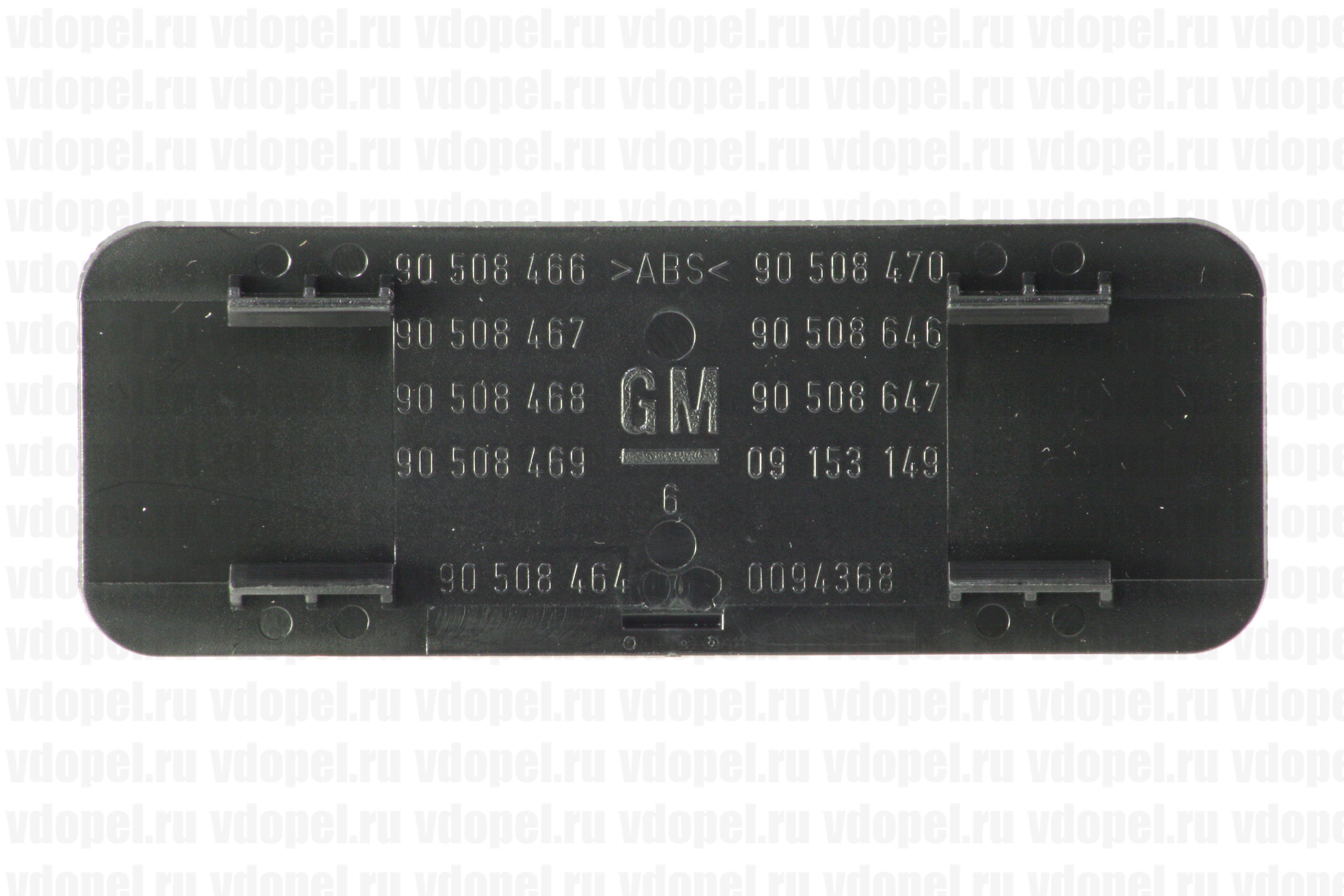GM 90512655  - Эмблема перед. двери Вектра В. CD