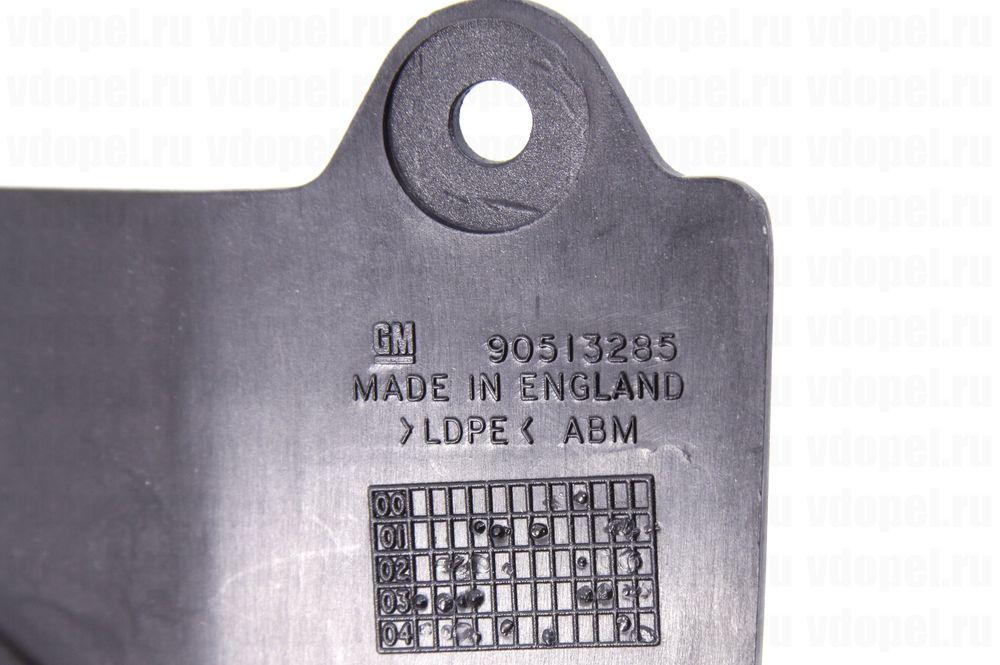 GM 90513285  - Брызговики передние Вектра В  -W1999999 (комплект)