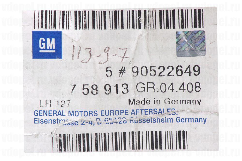 GM 90522649  - Зажим механизма переключения передач.