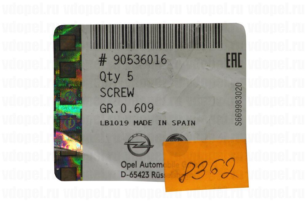 GM 90536016  - Болт шатунный 1,4-1,8 М8х41