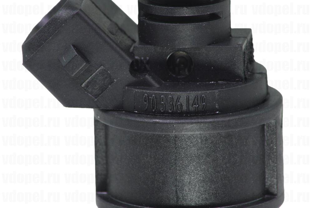 GM 90536149  - Форсунка инжектора X18XE1, Z18XE, Z18XEL.