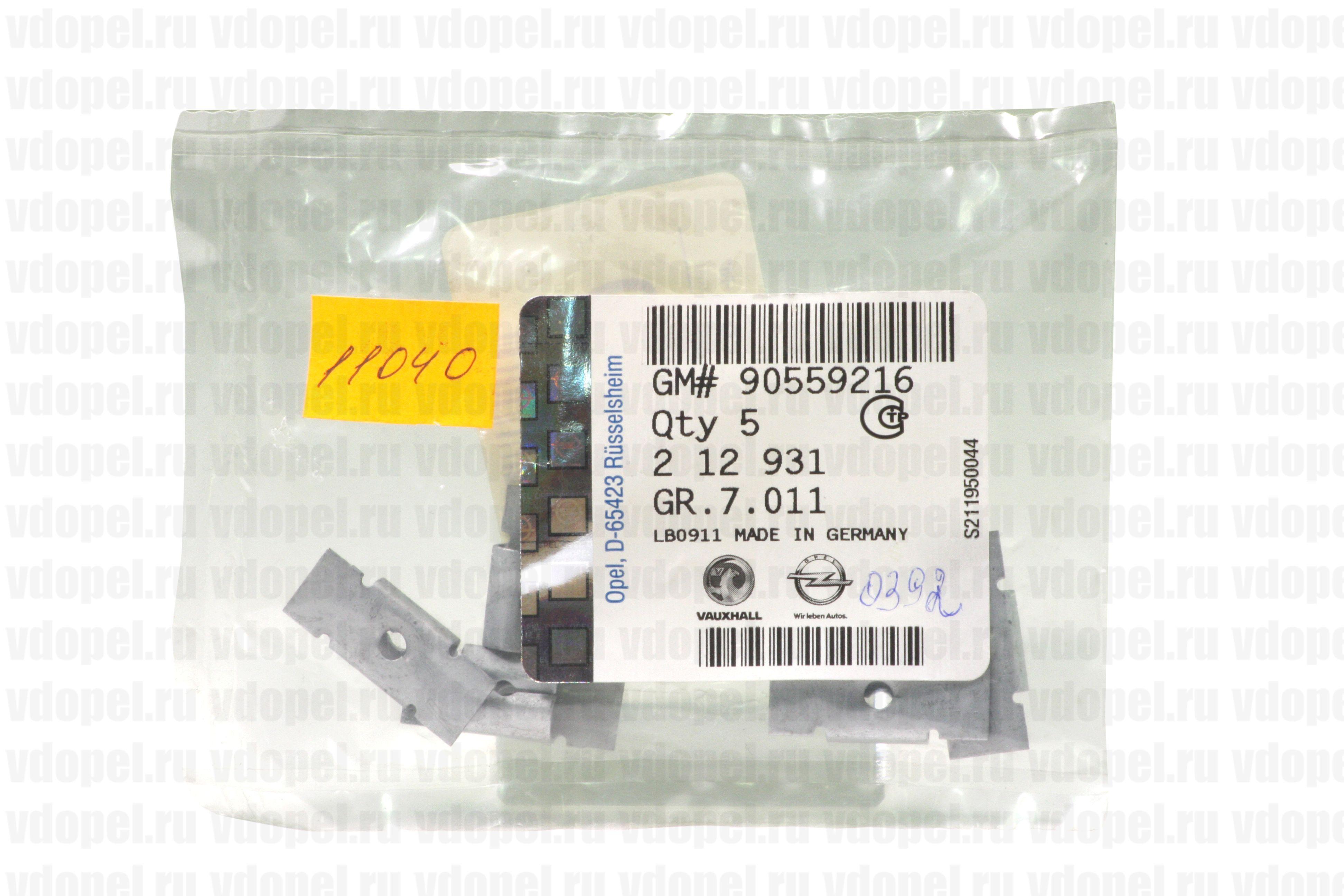 GM 90559216  - Гайка крепления защиты.