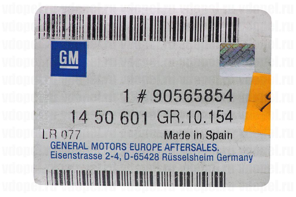 GM 90565854  - Воронка бачка омывателя с крышкой Омега В -X1999999