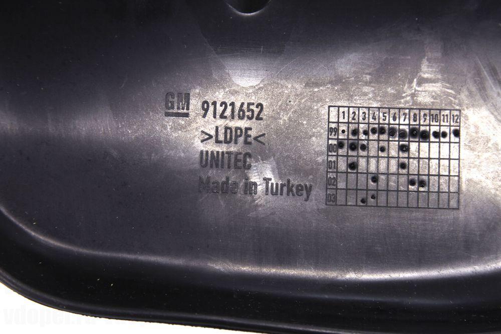 GM 9121652  - Брызговики задние Вектра В караван. W- (комплект)