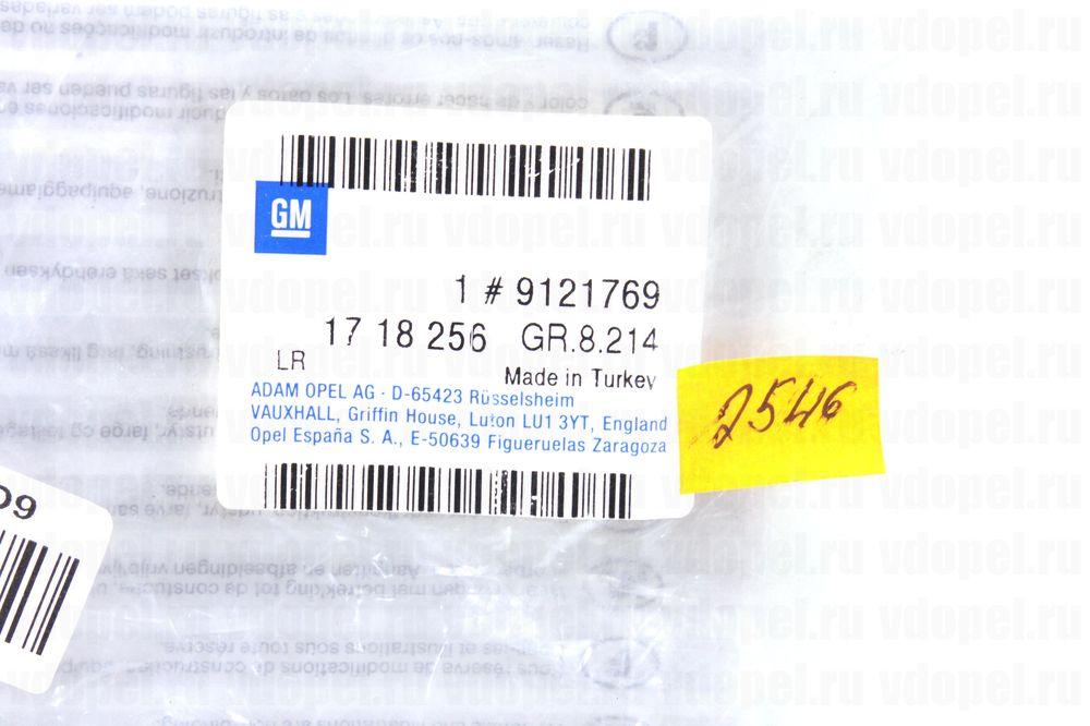 GM 9121769  - Брызговики задние Корса C.