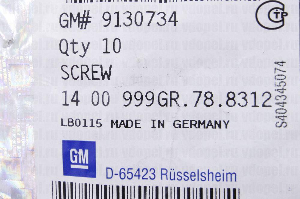 GM 9130734  - Винт М5х24