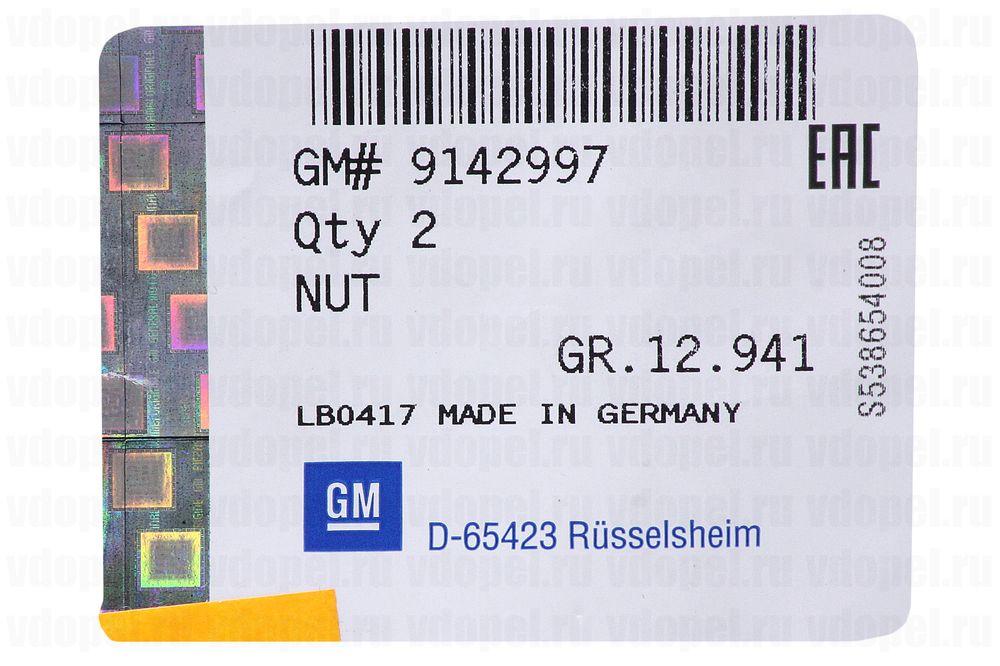 GM 9142997  - Гайка крепления механизма ст/очистителя Зафира.