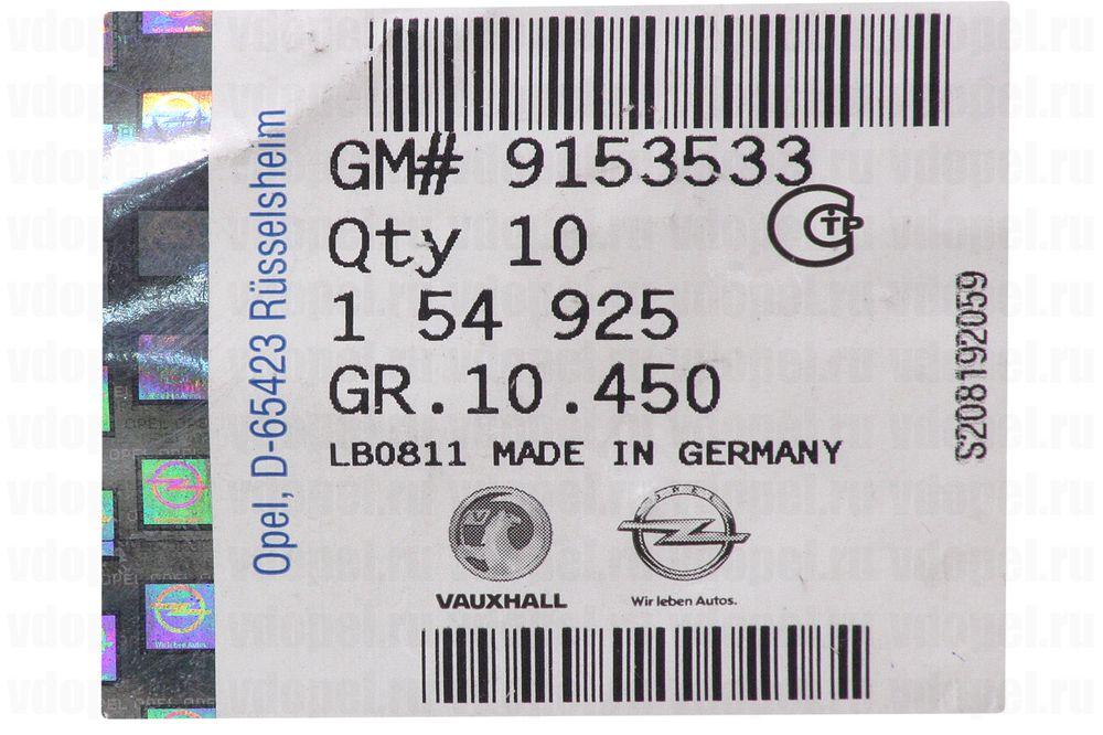 GM 9153533  - Клипса крепления уплотнителя. Астра G, H, Мерива, Зафира.