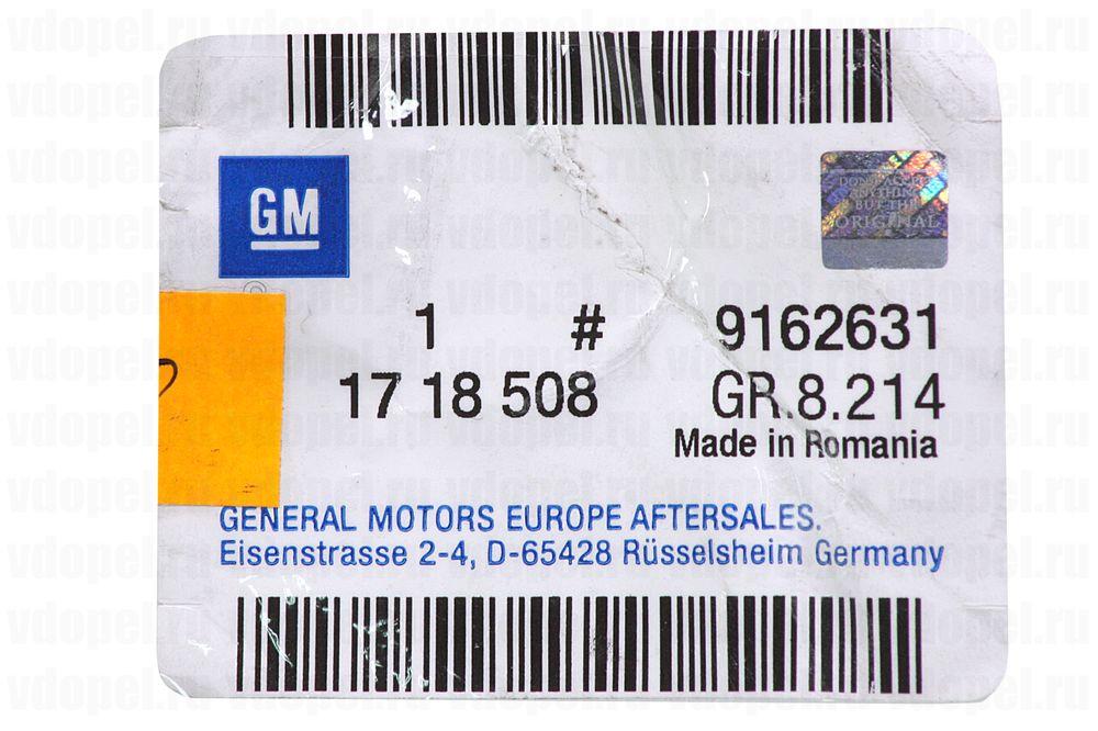 GM 9162631  - Брызговики задние Корса C. комбо