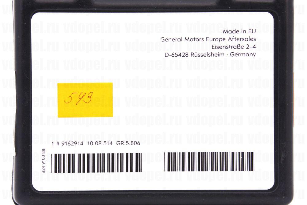 GM 9162914  - Комплект секреток. (под болты).