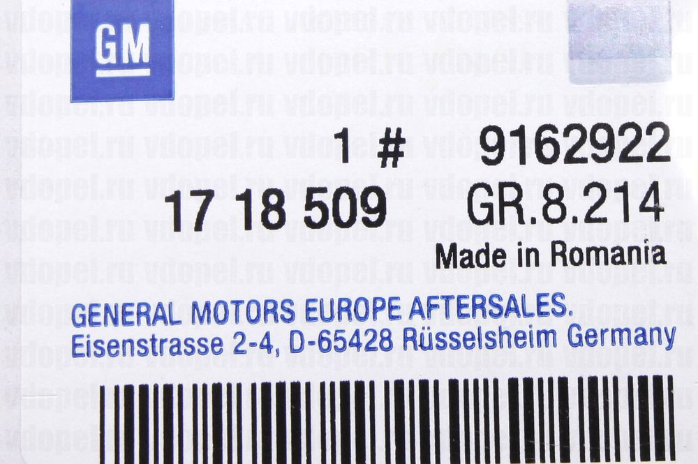 GM 9162922  - Брызговики передние Мерива (комплект)