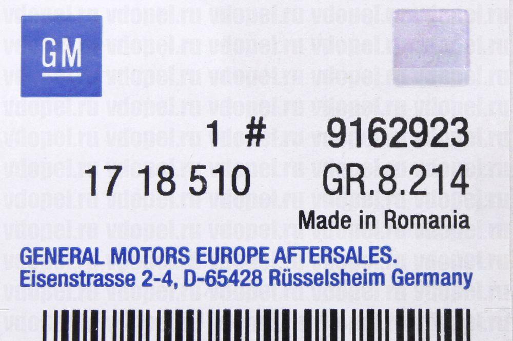 GM 9162923  - Брызговики задние Мерива (комплект)