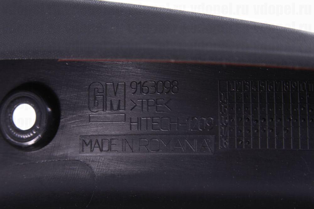 GM 9163098  - Брызговики задние Астра H 5дв. х. б. (комплект) GM