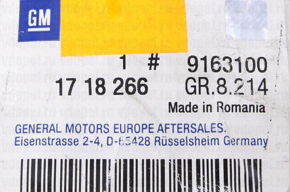 GM 9163100  - Брызговики задние Астра H 3дв. х. б. (комплект)