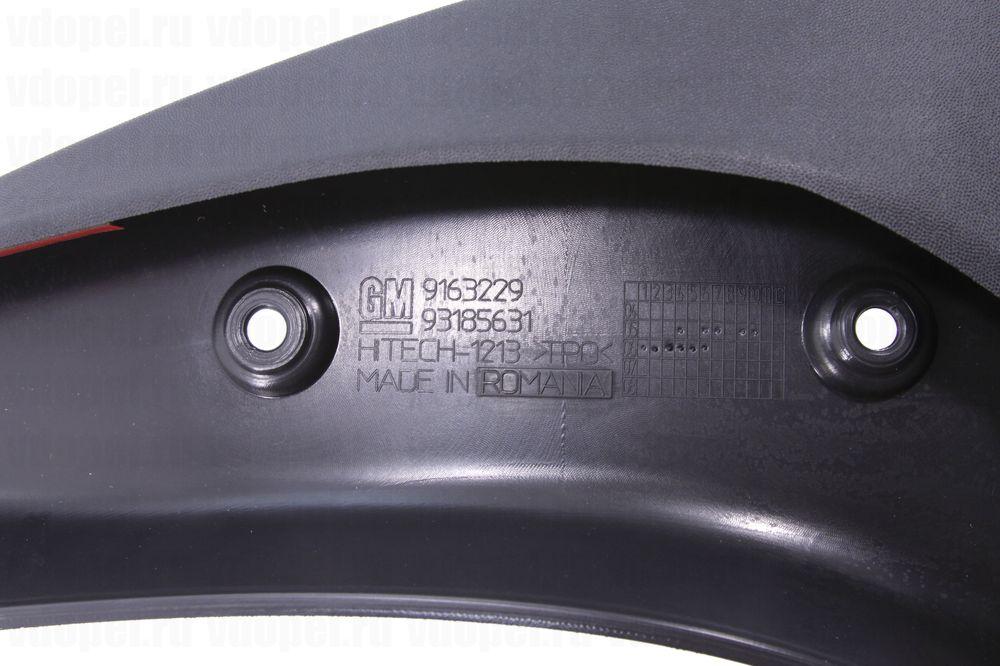 GM 9163229  - Брызговики задние Зафира B (комплект)