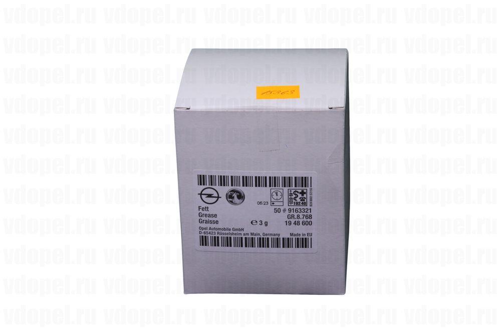 GM 9163321  - Смазка для тормозных цилиндров и направляющих. 3гр. GM