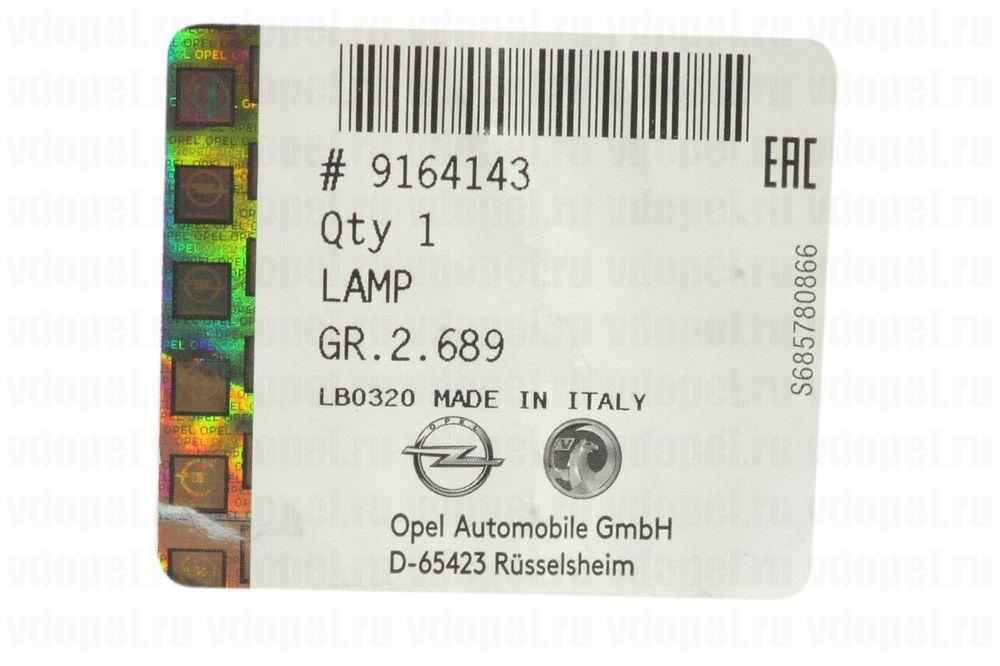 GM 9164143  - Осветитель номерного знака. Астра H седан, Вектра С, Корса С, Мерива.