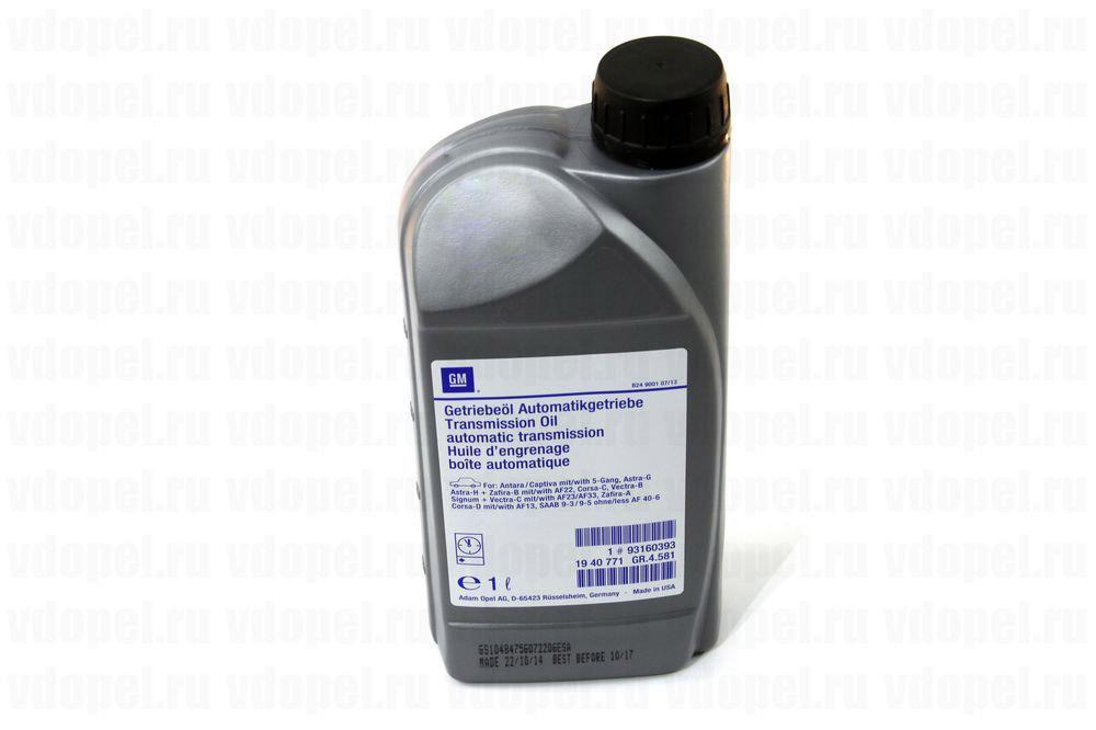 GM 93160393  - Масло в АКПП Астра GН, Вектра ВС, Сигнум, Антара 1л. GM ATF3309
