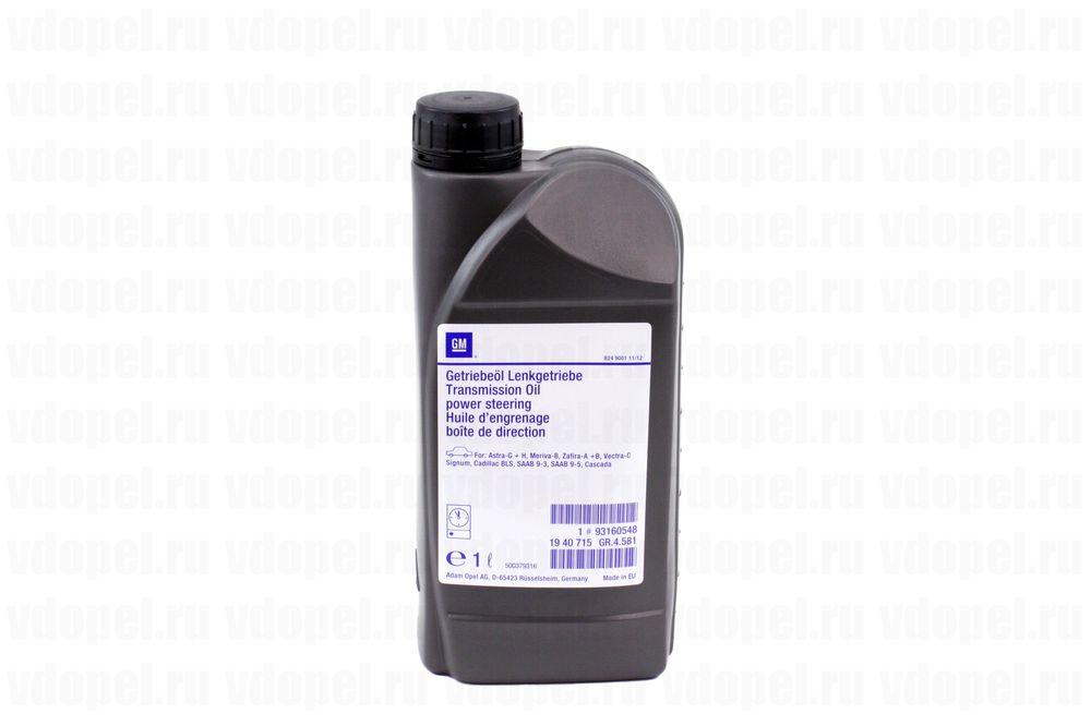 GM 93160548  - Масло гидроусилителя Астра G, Н, Вектра C (зелёное)  1л. GM