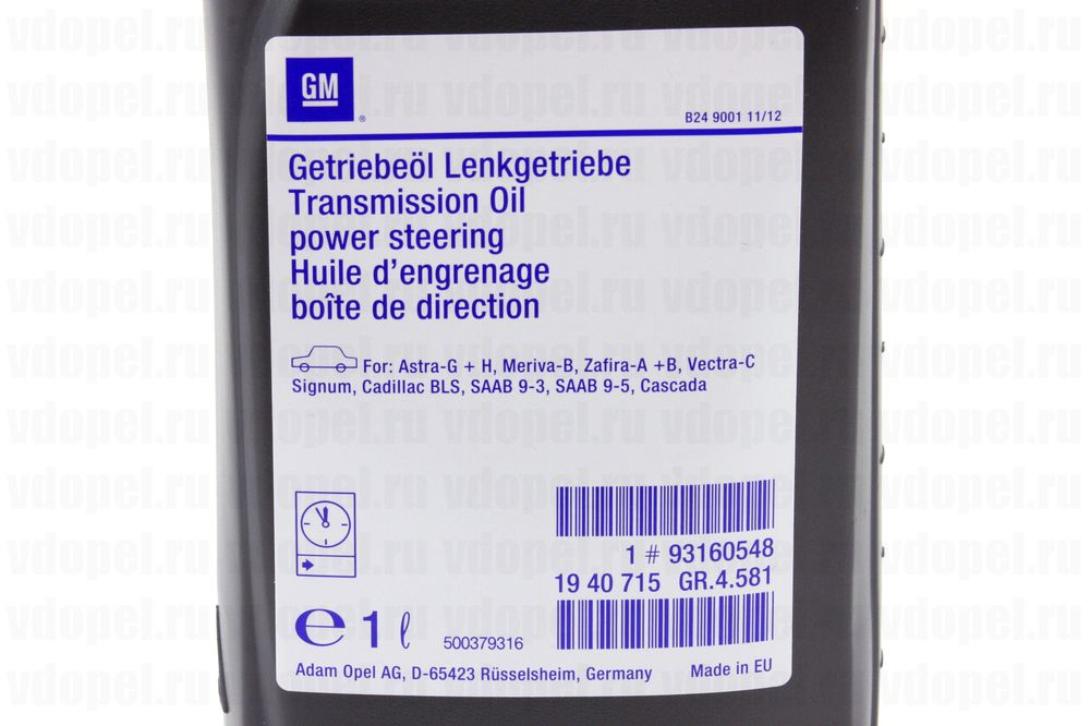 GM 93160548  - Масло гидроусилителя Астра G, Н, Вектра C (зелёное)
