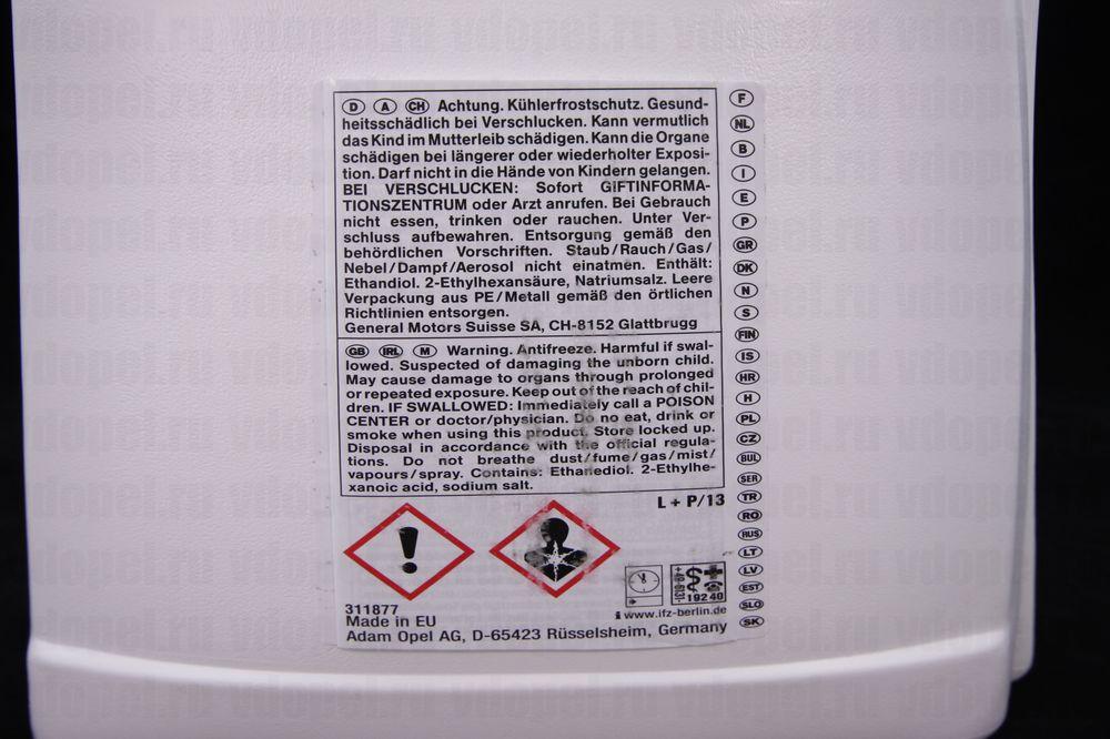 GM 93165162  - Антифриз.5L. (красный) Концентрат 1:1
